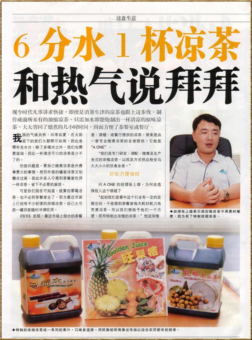 Newspaper Herbal Tea 2009